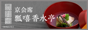 瓢喜 香水亭